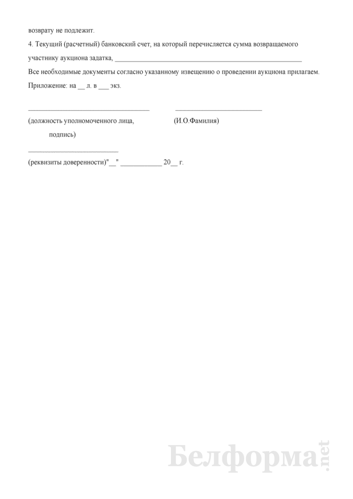 Заявление на участие в аукционе по продаже жилых помещений республиканского жилищного фонда (для юридического лица). Страница 2