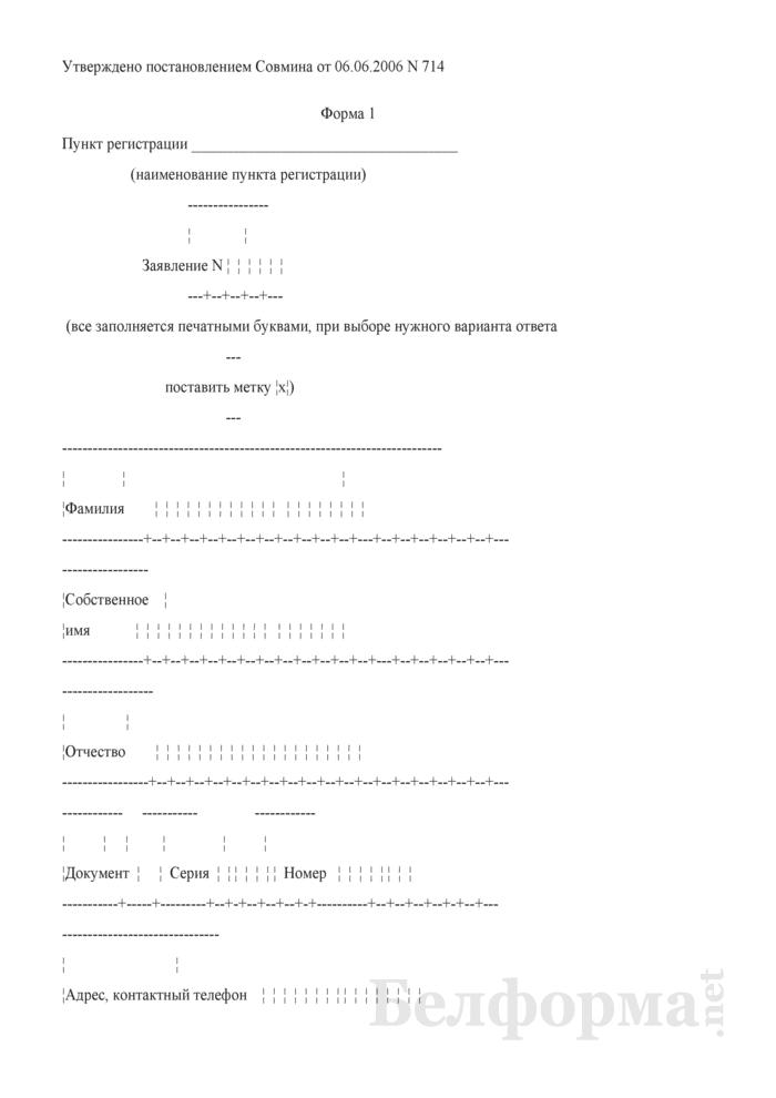 Заявление на участие в централизованном тестировании. Страница 1