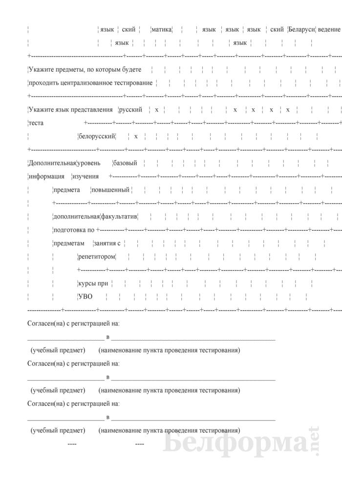 Заявление на участие в централизованном тестировании. Страница 3