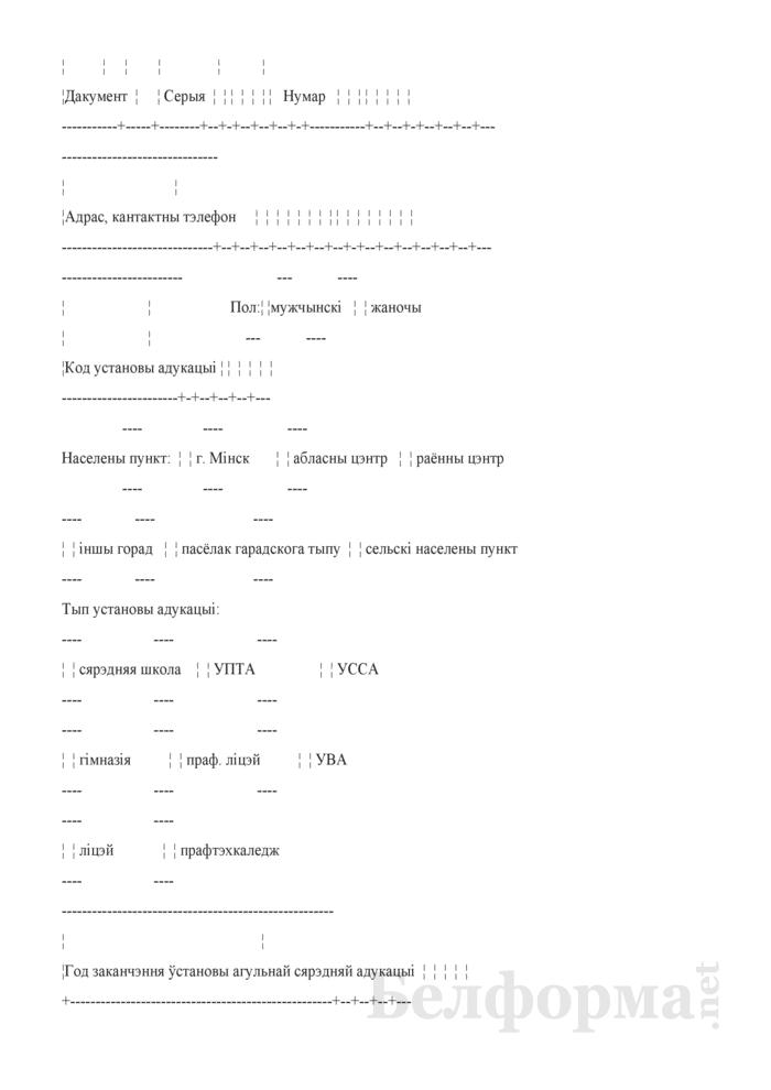 Заявление на участие в централизованном тестировании. Страница 5