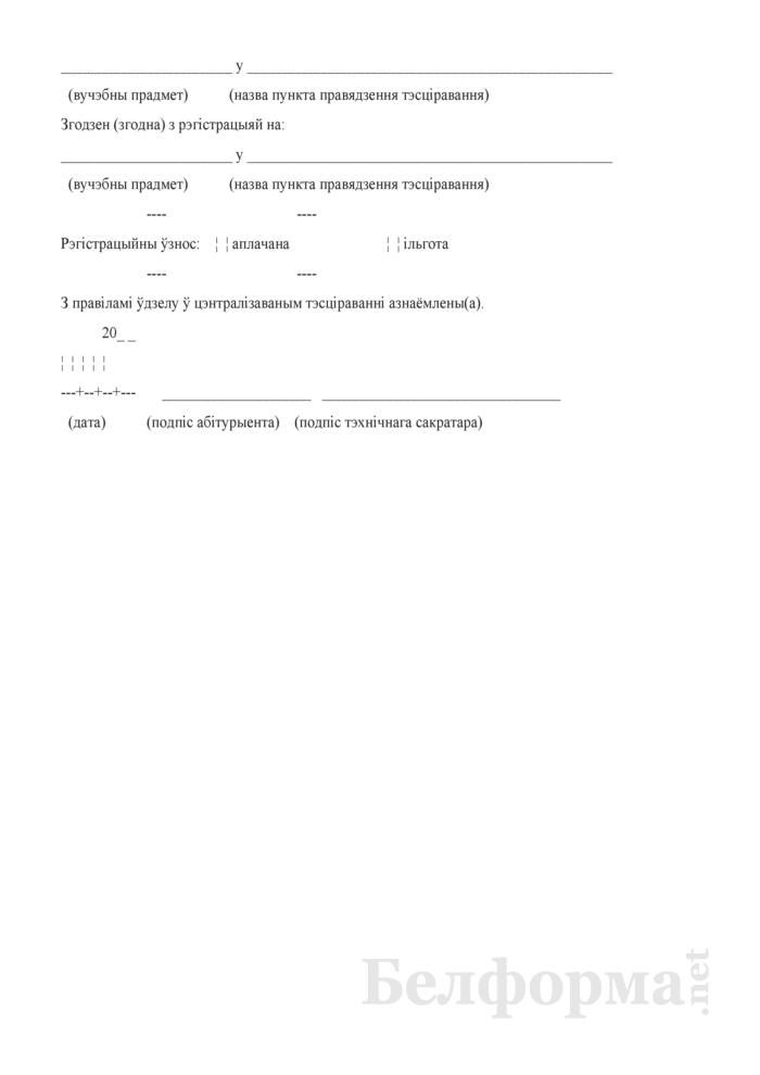 Заявление на участие в централизованном тестировании. Страница 7