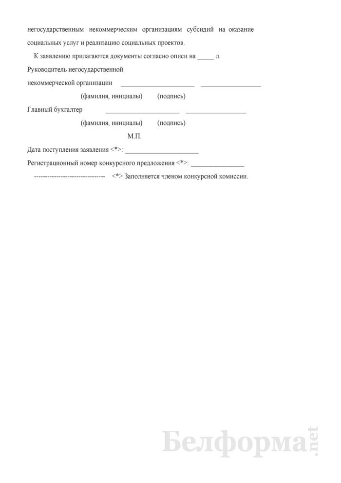 Заявление на участие в конкурсе на выполнение государственного социального заказа, финансируемого путем предоставления негосударственным некоммерческим организациям субсидий на оказание социальных услуг и реализацию социальных проектов. Страница 2