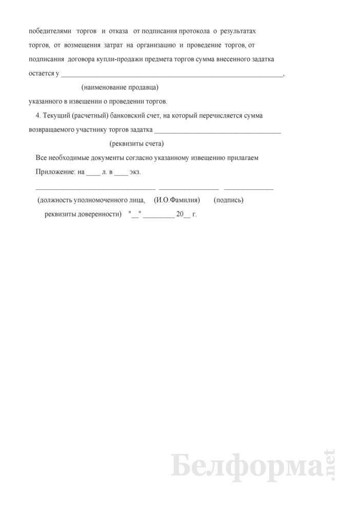 Заявление на участие в торгах по продаже предприятия или иного имущества должника (заполняется юридическим лицом). Страница 2
