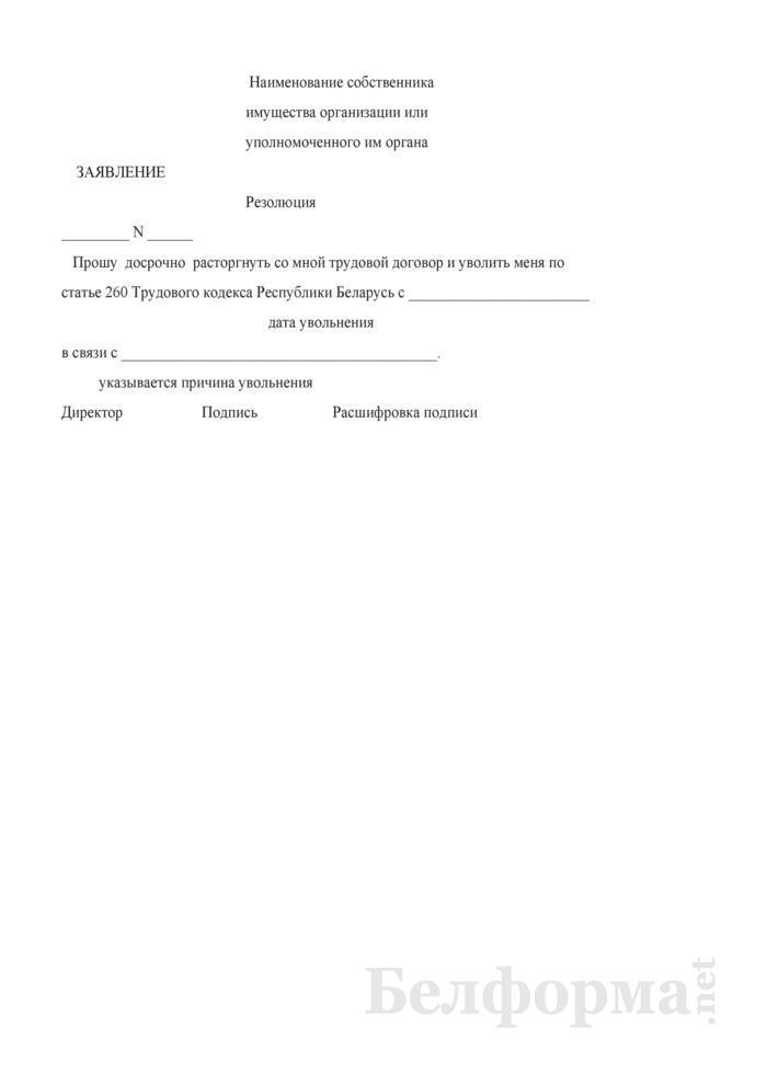Заявление на увольнение руководителя по ст. 260 ТК. Страница 1