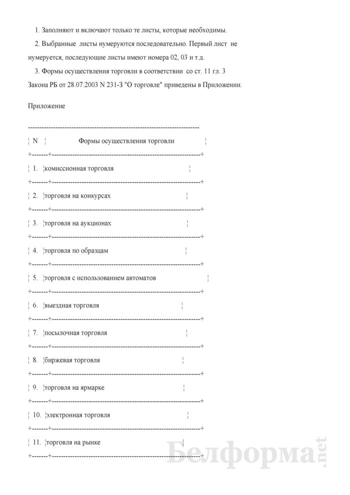Заявление на включение в торговый реестр (для индивидуального предпринимателя). Страница 2