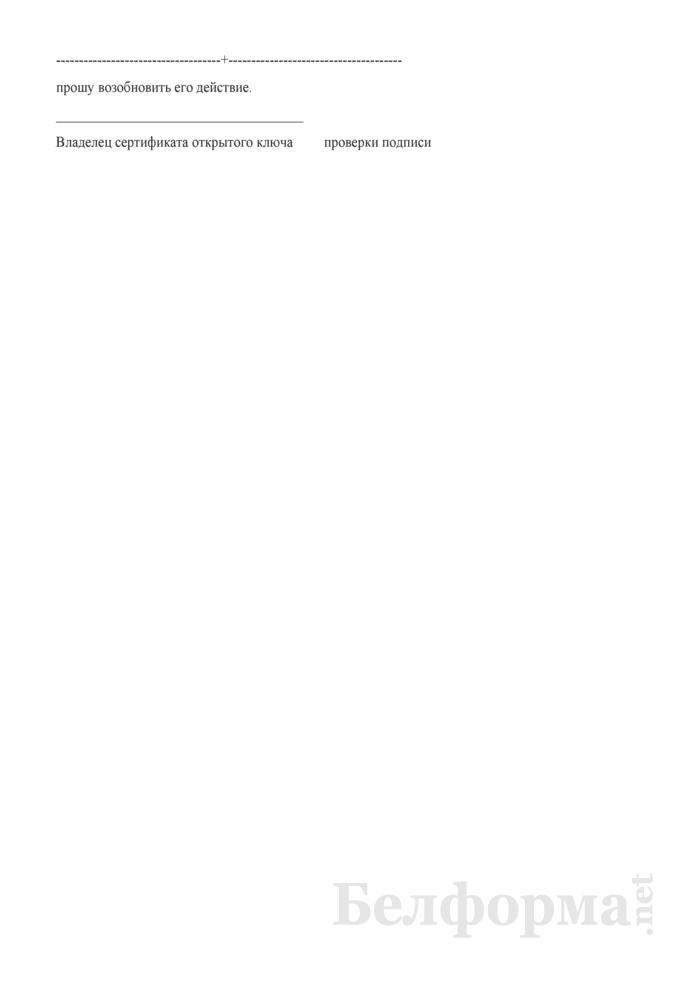 Заявление на возобновление действия сертификата открытого ключа проверки подписи. Страница 3