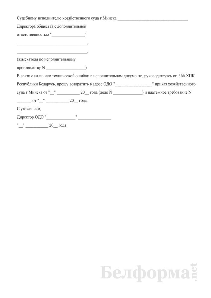 Заявление на возврат приказа с целью исправления ошибки. Страница 1