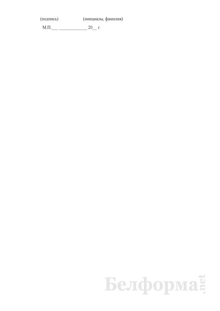 Заявление на ввоз и (или) вывоз условно патогенных и патогенных генно-инженерных организмов, ограниченных к перемещению через Государственную границу Республики Беларусь по основаниям неэкономического характера. Страница 2