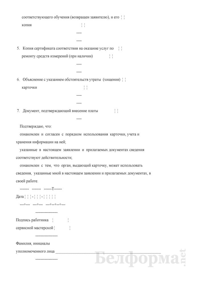 Заявление на выдачу карточки сервисной мастерской. Страница 8