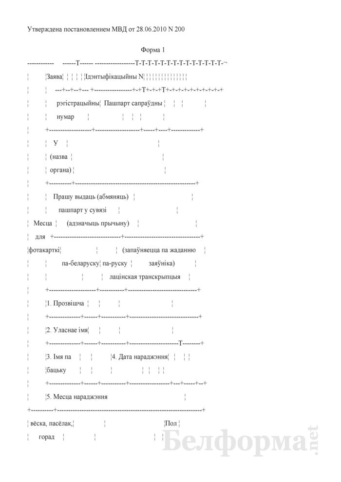 Заявление на выдачу паспорта (Форма 1). Страница 1