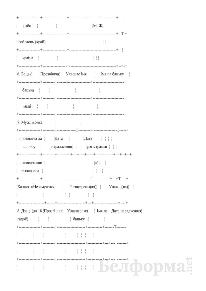 Заявление на выдачу паспорта (Форма 1). Страница 2