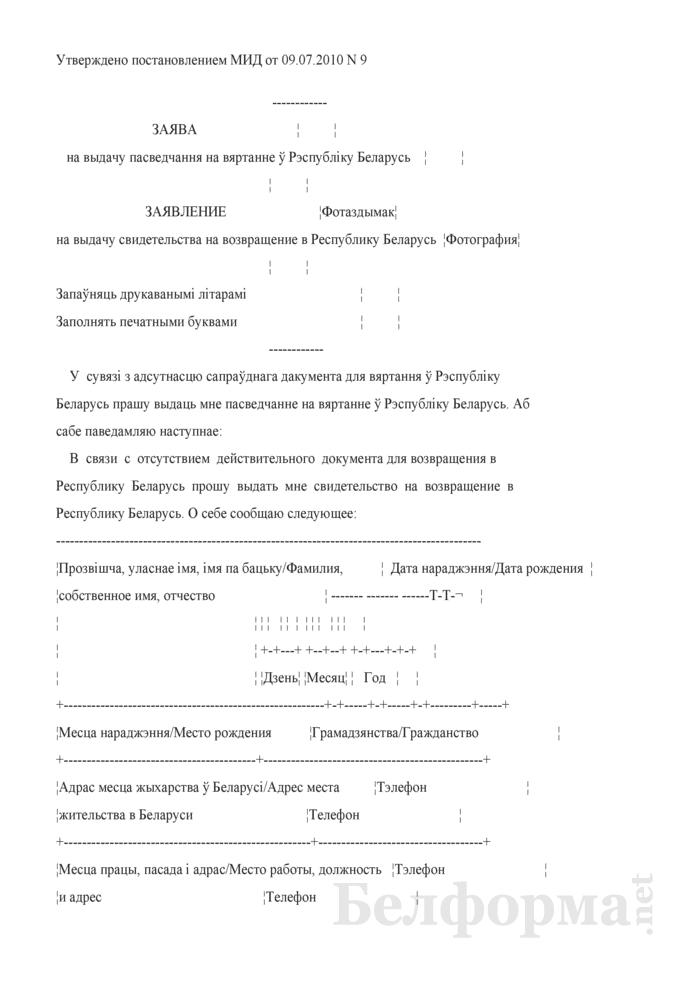 Заявление на выдачу свидетельства на возвращение в Республику Беларусь. Страница 1