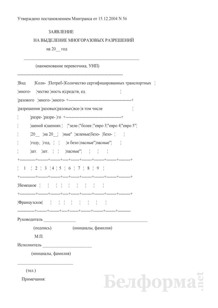Заявление на выделение многоразовых разрешений. Страница 1