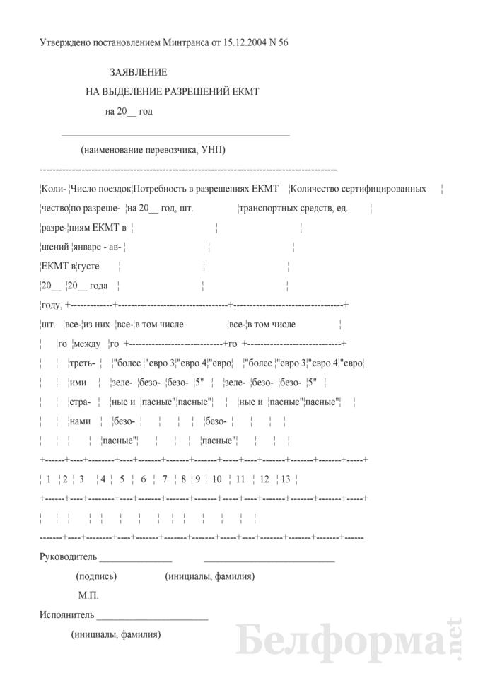 Заявление на выделение разрешений ЕКМТ. Страница 1