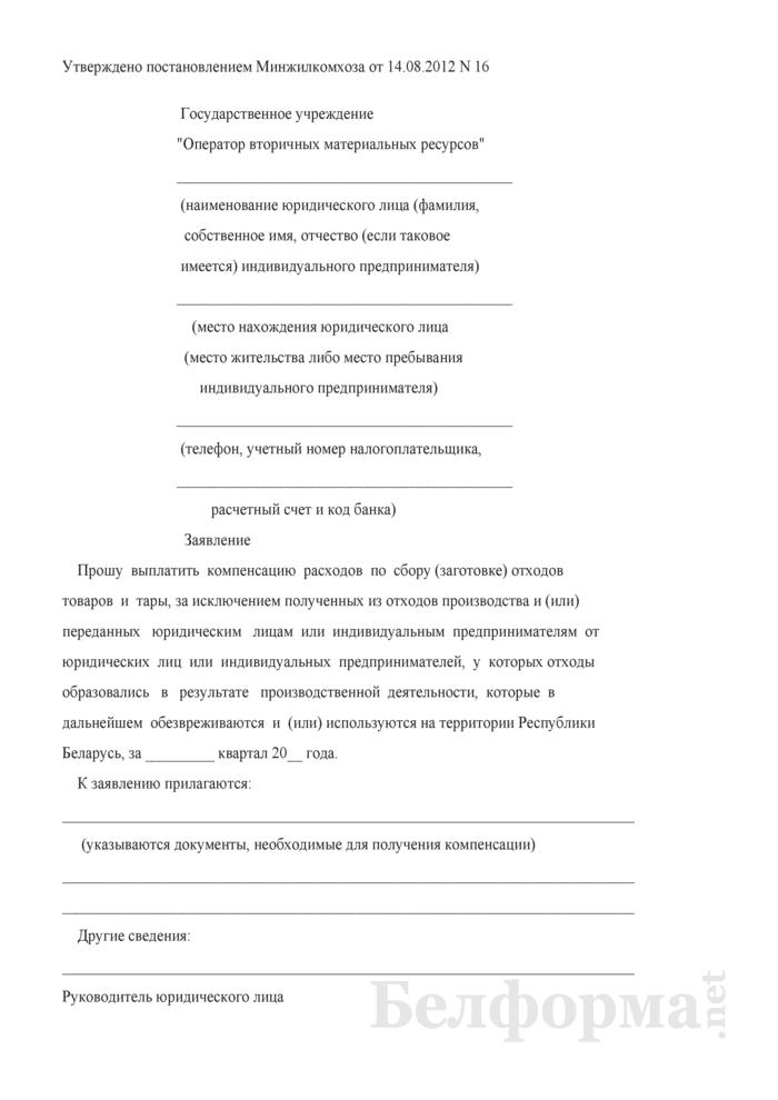 Заявление на выплату компенсации расходов по сбору (заготовке) отходов товаров и тары. Страница 1