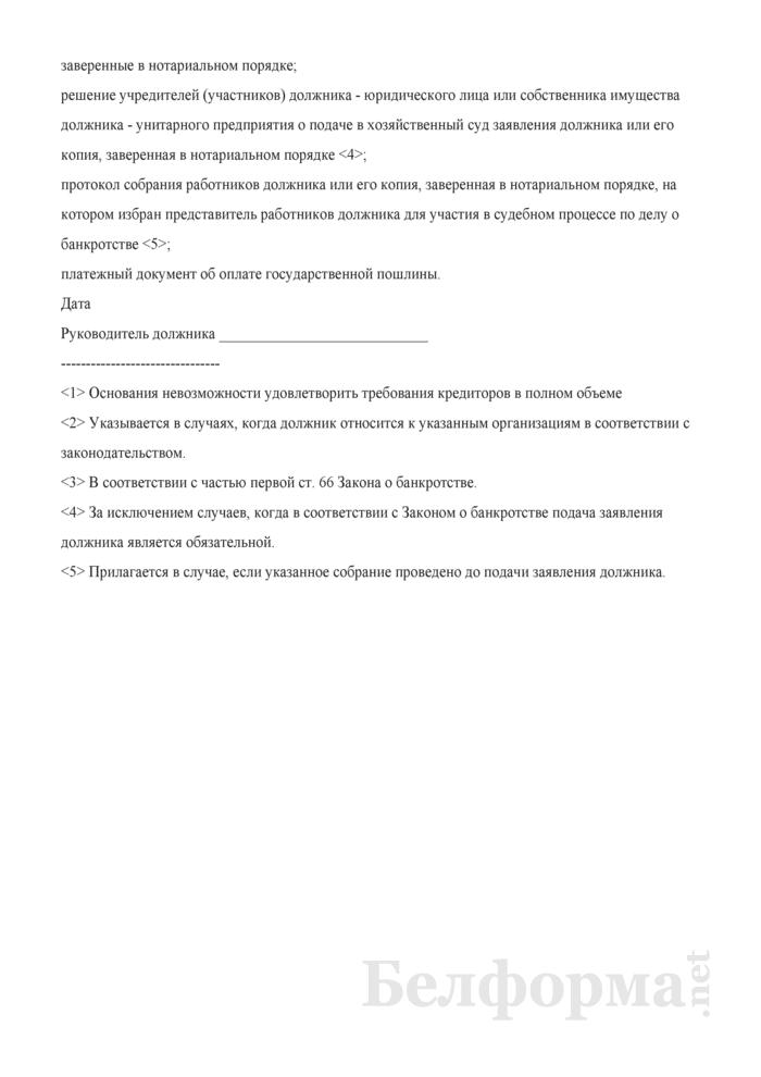 Заявление о банкротстве должника. Страница 3