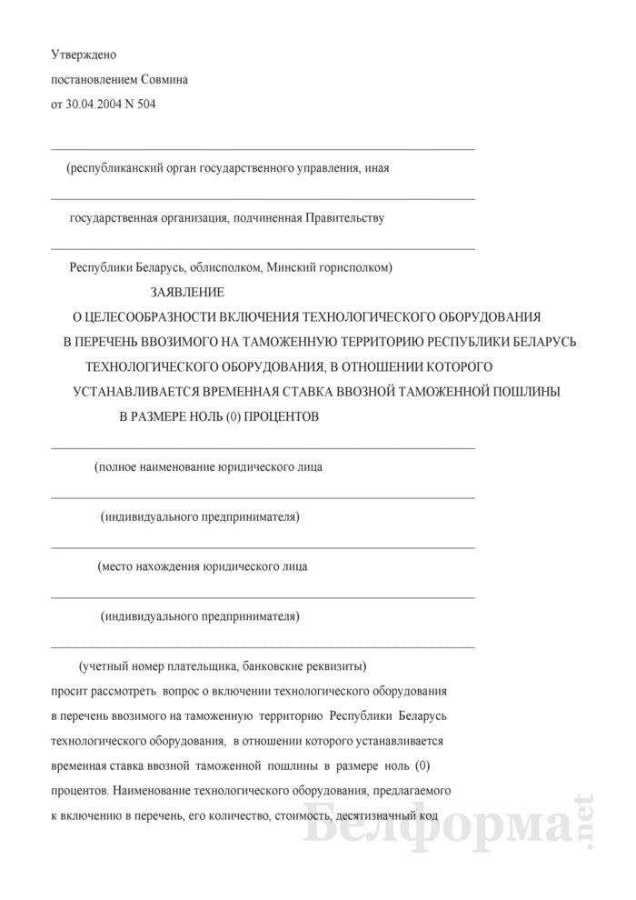 Заявление о целесообразности включения технологического оборудования в перечень ввозимого на таможенную территорию Республики Беларусь технологического оборудования, в отношении которого устанавливается временная ставка ввозной таможенной пошлины в размере ноль (0) процентов. Страница 1