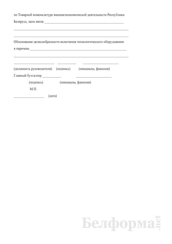 Заявление о целесообразности включения технологического оборудования в перечень ввозимого на таможенную территорию Республики Беларусь технологического оборудования, в отношении которого устанавливается временная ставка ввозной таможенной пошлины в размере ноль (0) процентов. Страница 2