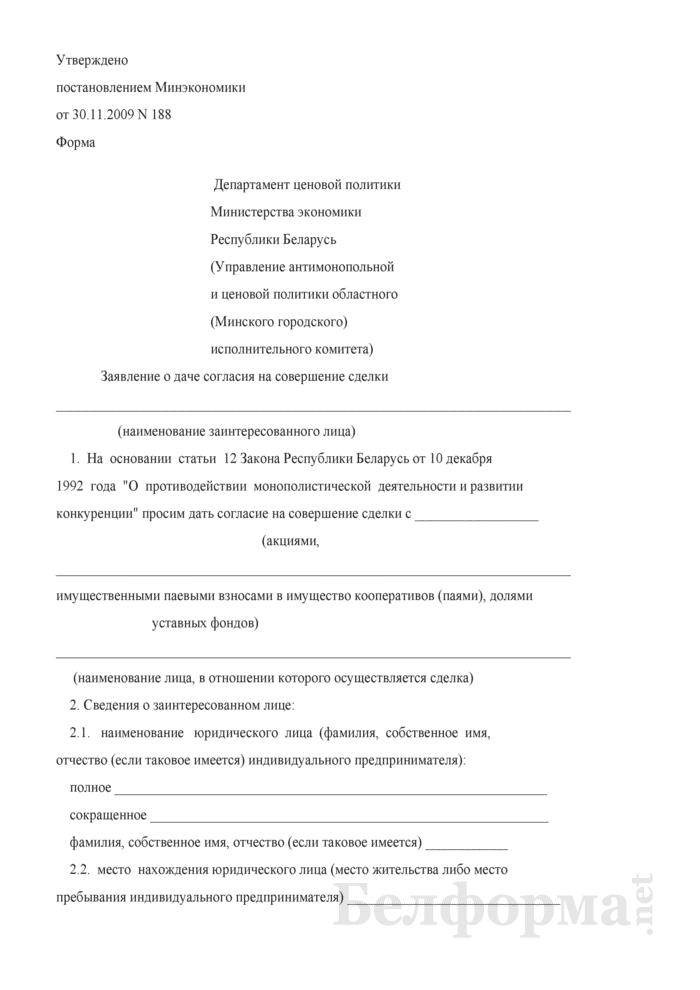 Заявление о даче согласия на совершение сделки. Страница 1