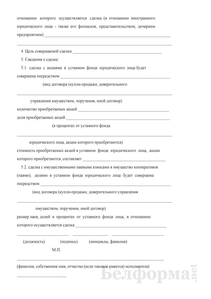 Заявление о даче согласия на совершение сделки. Страница 3