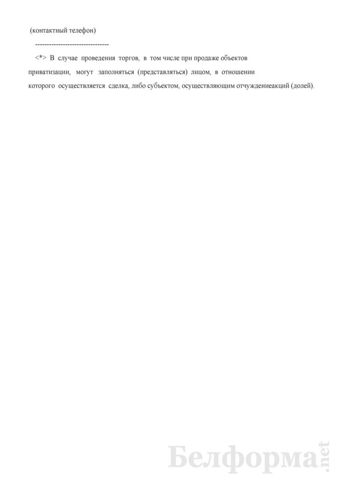 Заявление о даче согласия на совершение сделки. Страница 4