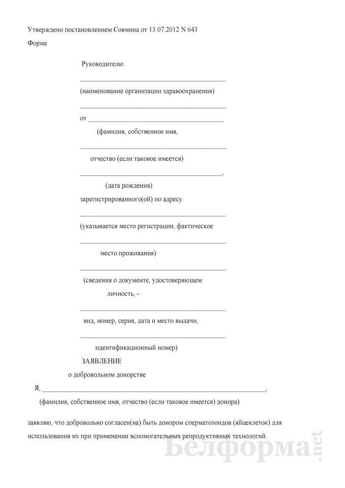 Заявление о добровольном донорстве. Страница 1