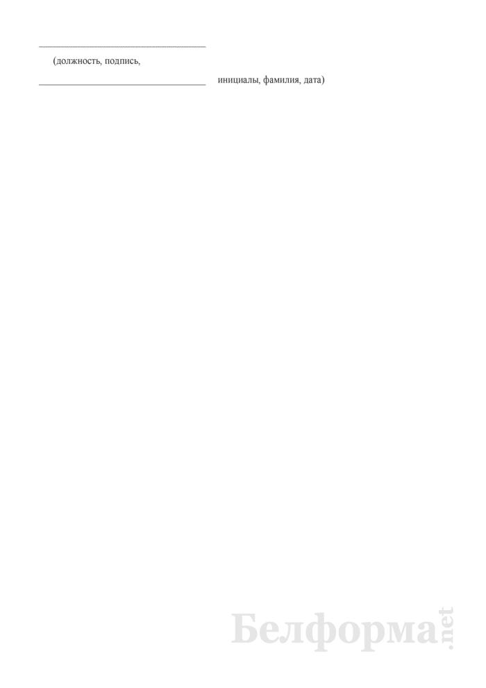 Заявление о добровольном согласии на проведение опроса с использованием полиграфа (Форма). Страница 2