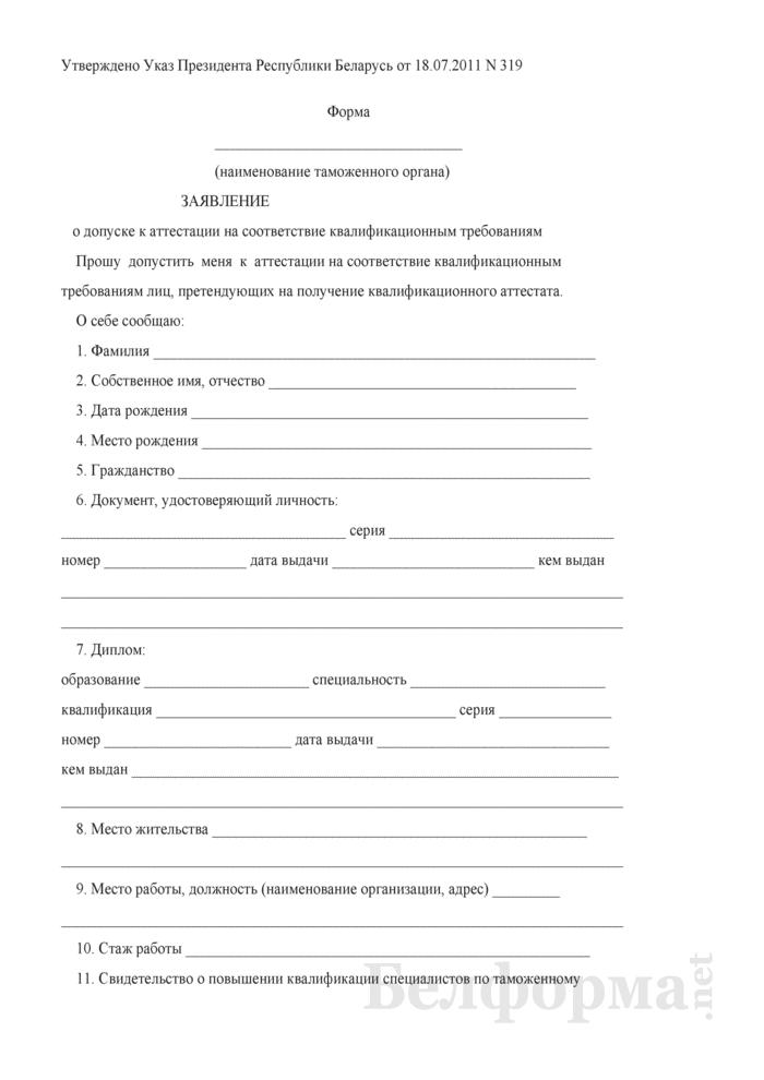 Заявление о допуске к аттестации на соответствие квалификационным требованиямспециалиста по таможенному оформлению. Страница 1