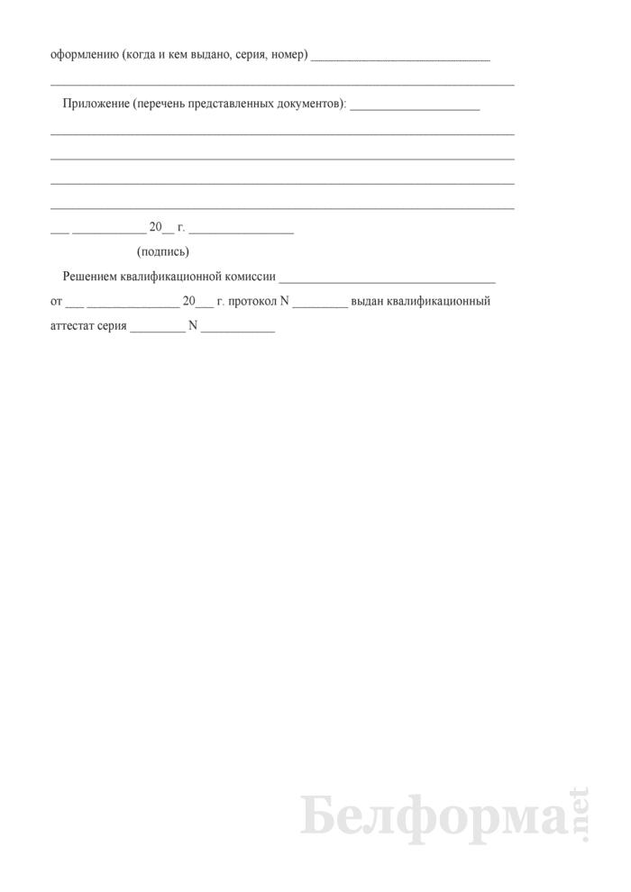 Заявление о допуске к аттестации на соответствие квалификационным требованиямспециалиста по таможенному оформлению. Страница 2