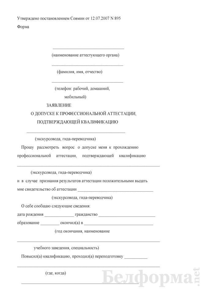 Заявление о допуске к профессиональной аттестации, подтверждающей квалификацию экскурсоводов и гидов-переводчиков. Страница 1
