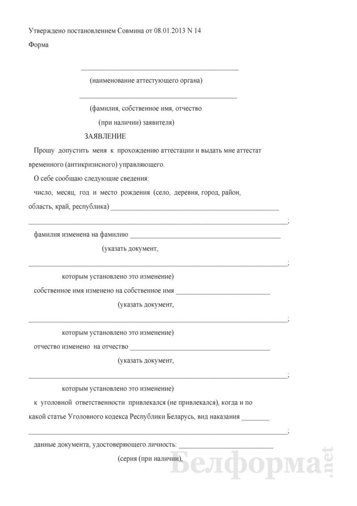 Заявление о допуске к прохождению аттестации. Страница 1