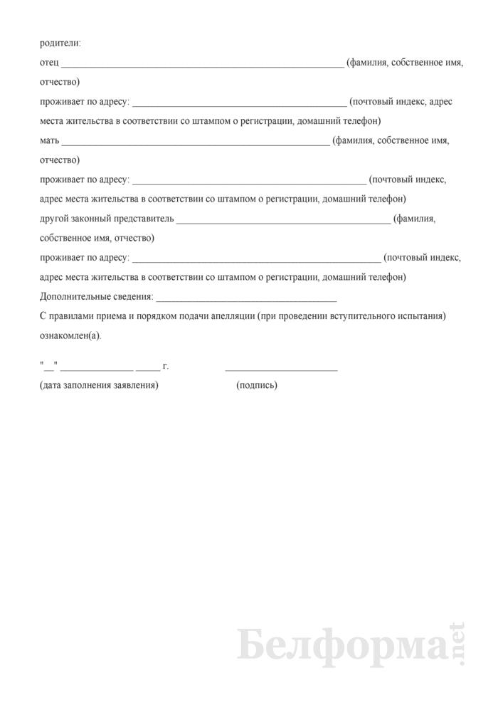 Заявление о допуске к вступительному испытанию (учреждения профессионально-технического образования). Страница 2