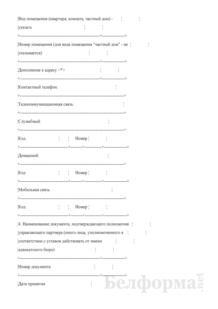 Заявление о государственной регистрации адвокатского бюро. Страница 5
