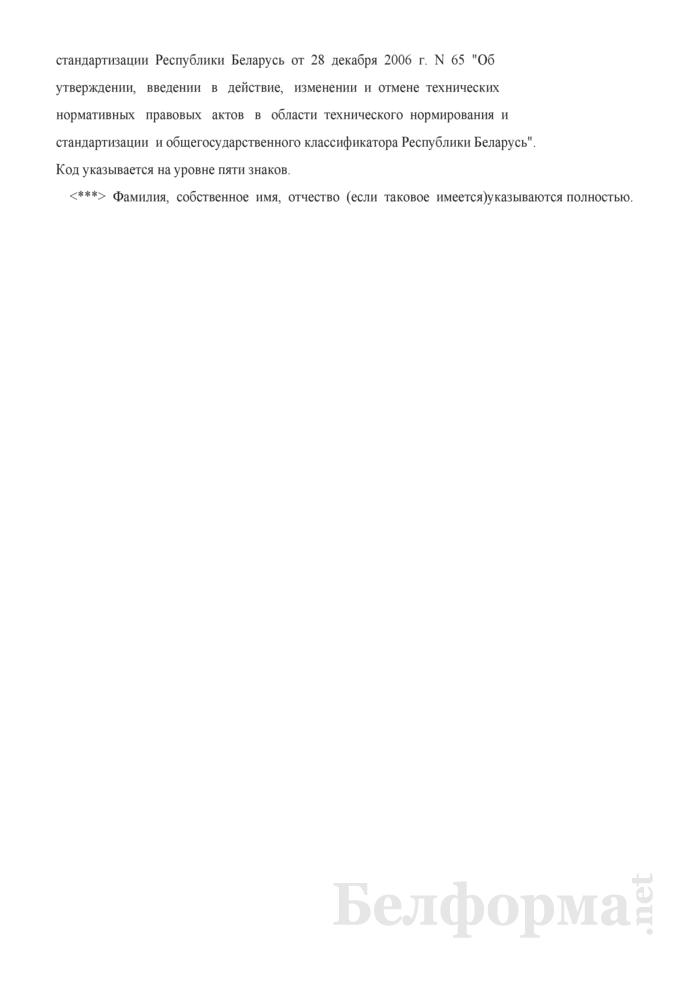 Заявление о государственной регистрации индивидуального предпринимателя в электронном виде. Страница 6