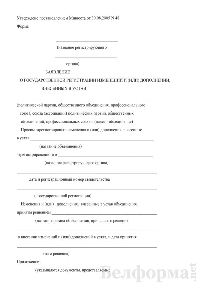 Заявление о государственной регистрации изменений и (или) дополнений, внесенных в устав. Страница 1