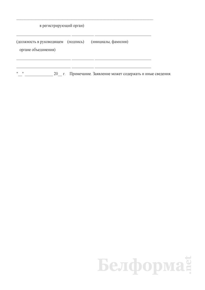Заявление о государственной регистрации изменений и (или) дополнений, внесенных в устав. Страница 2