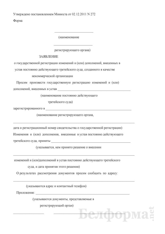 Заявление о государственной регистрации изменений и (или) дополнений, внесенных в устав постоянно действующего третейского суда, созданного в качестве некоммерческой организации. Страница 1