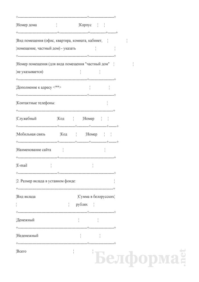 Заявление о государственной регистрации изменений и (или) дополнений, вносимых в устав коммерческой организации, в электронном виде. Страница 12