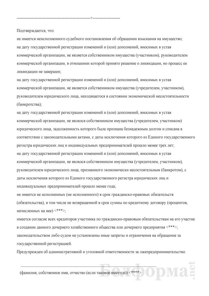 Заявление о государственной регистрации изменений и (или) дополнений, вносимых в устав коммерческой организации, в электронном виде. Страница 13
