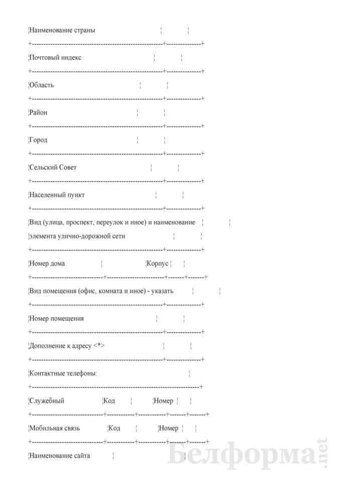 Заявление о государственной регистрации изменений и (или) дополнений, вносимых в устав коммерческой организации, в электронном виде. Страница 15