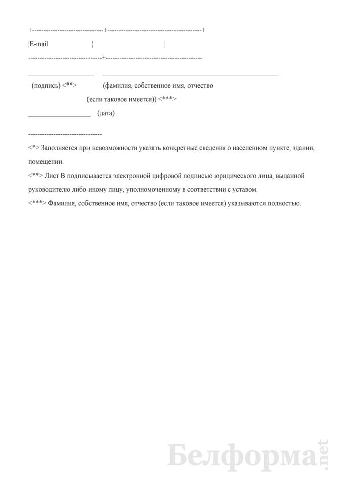 Заявление о государственной регистрации изменений и (или) дополнений, вносимых в устав коммерческой организации, в электронном виде. Страница 16