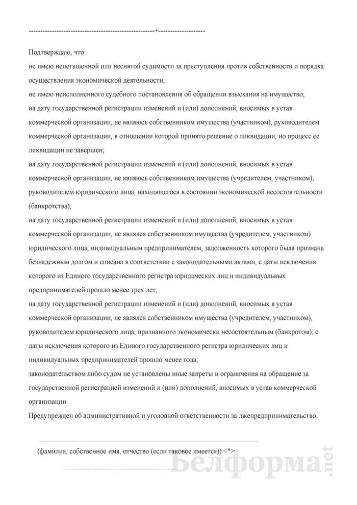 Заявление о государственной регистрации изменений и (или) дополнений, вносимых в устав коммерческой организации, в электронном виде. Страница 10