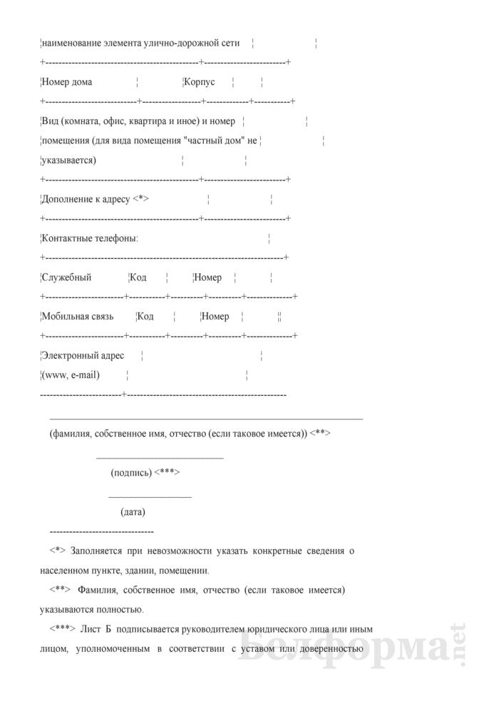 заявление на регистрацию некоммерческой организации образец