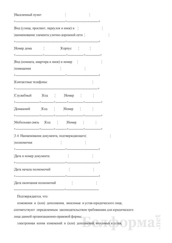Заявление о государственной регистрации изменений и (или) дополнений, вносимых в устав некоммерческой организации. Страница 5