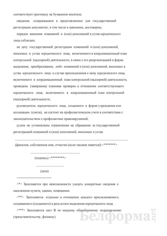 Заявление о государственной регистрации изменений и (или) дополнений, вносимых в устав некоммерческой организации. Страница 6
