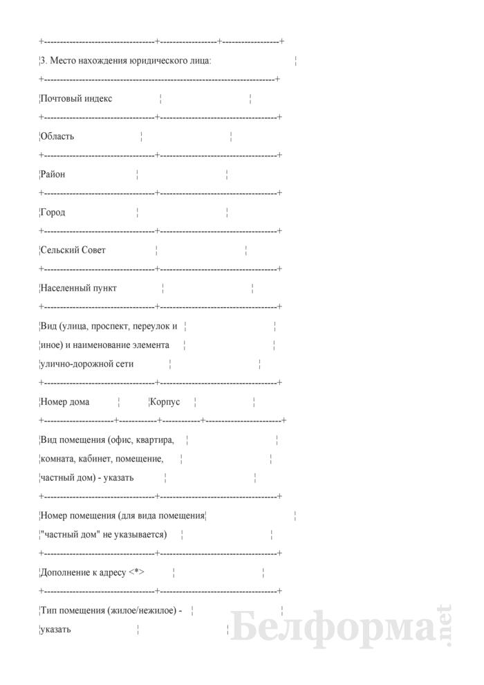 Заявление о государственной регистрации коммерческой организации в электронном виде. Страница 2