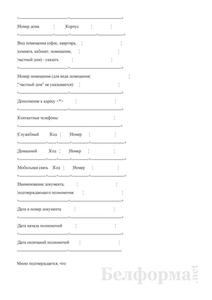 Заявление о государственной регистрации коммерческой организации в электронном виде. Страница 6