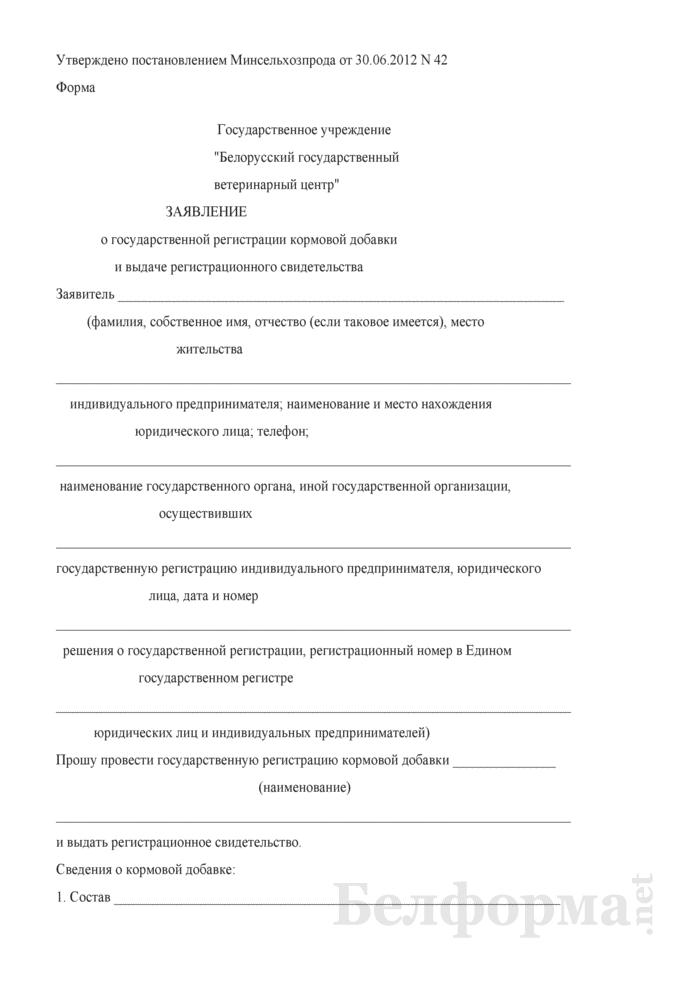 Заявление о государственной регистрации кормовой добавки и выдаче регистрационного свидетельства. Страница 1