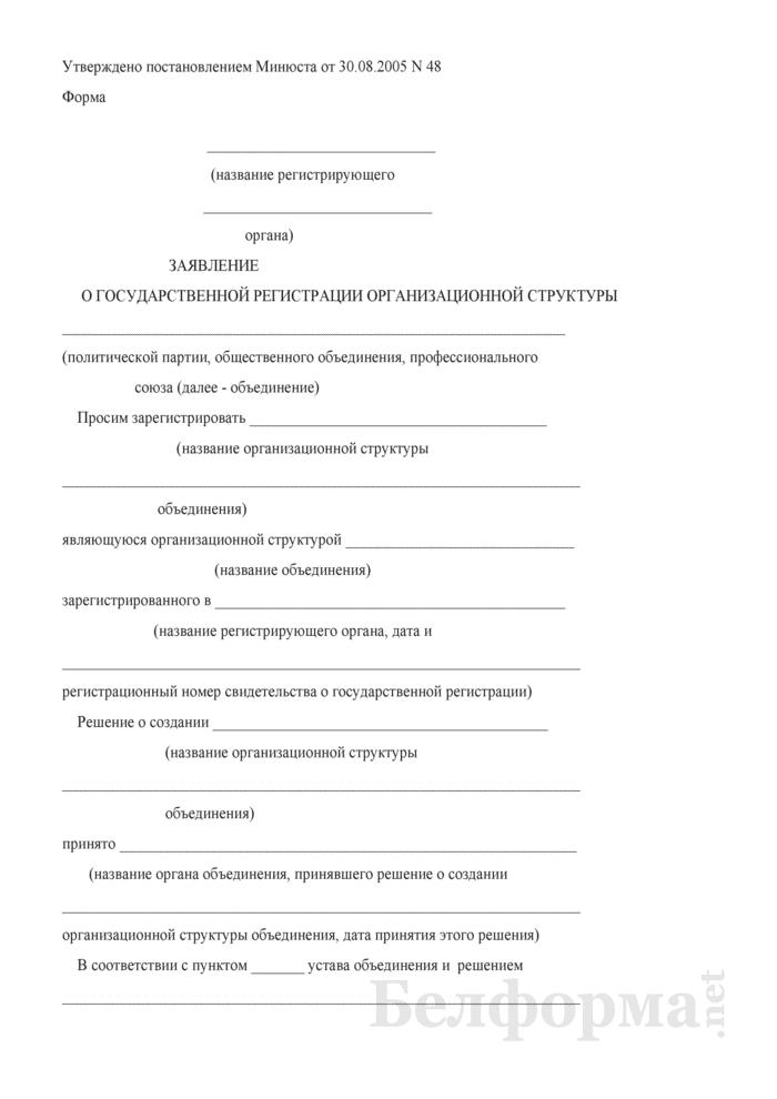 Заявление о государственной регистрации организационной структуры. Страница 1