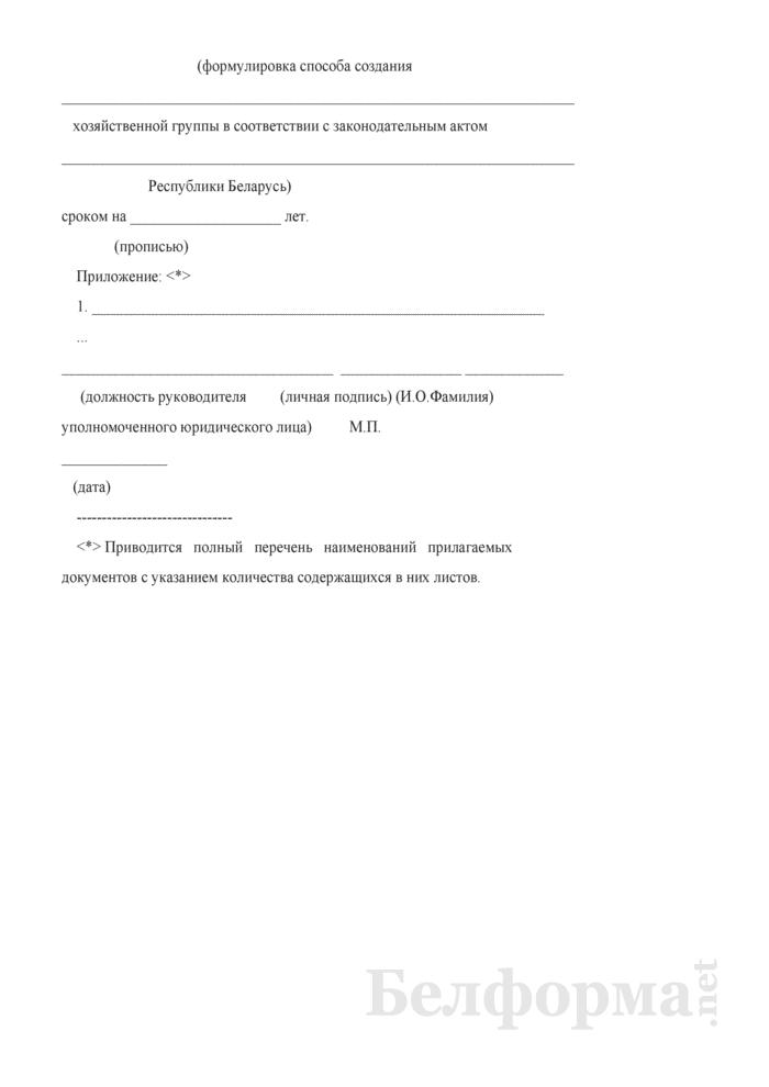 Заявление о государственной регистрации (перерегистрации) хозяйственной группы. Страница 2